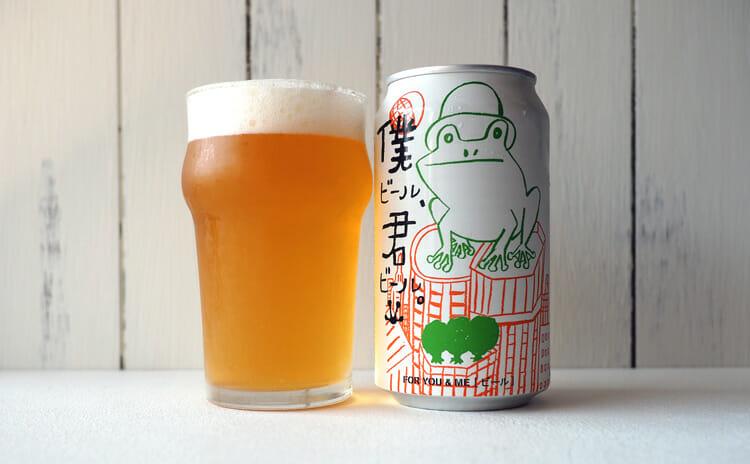 色合いがきれいな僕ビール君ビールの缶とグラスです。
