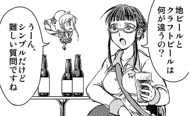 漫画クラフトビールって何?