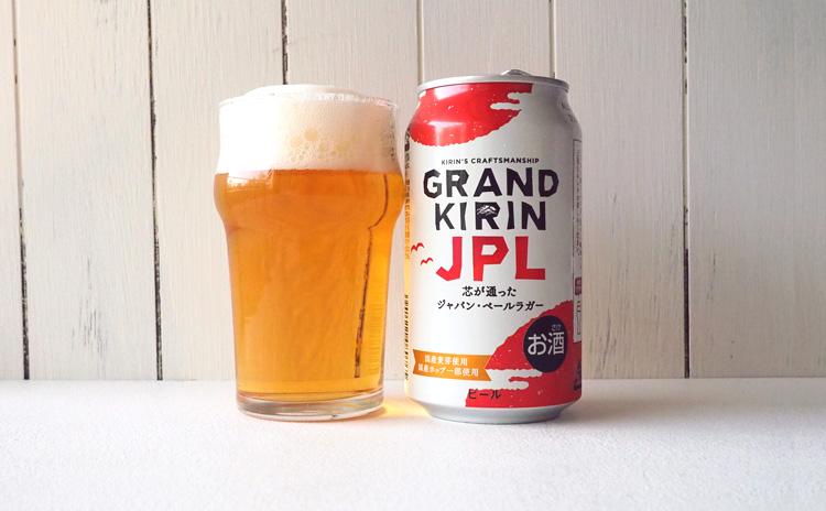 グランドキリンJPL(ジャパン・ペールラガー)の缶とグラス