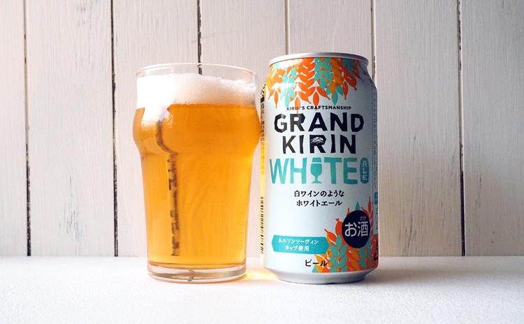 グランドキリン ホワイトエールの缶とグラス