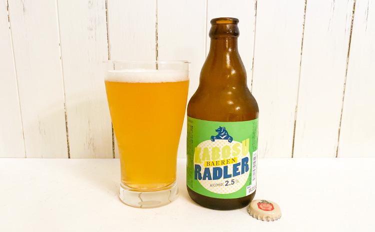 ビールが苦手な方でも飲みやすい苦味が少ないビール【ベアレン醸造所】 カボス ラードラー